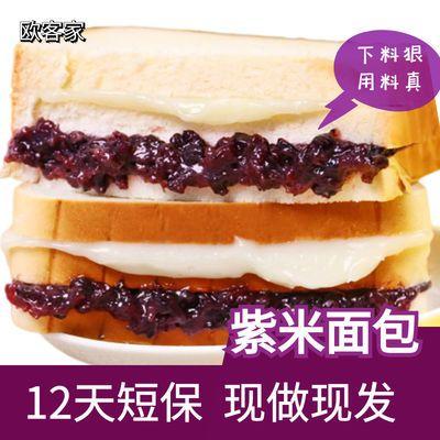欧客家紫米面包整箱特价三层奶酪夹心吐司面包早餐网红零食蛋糕