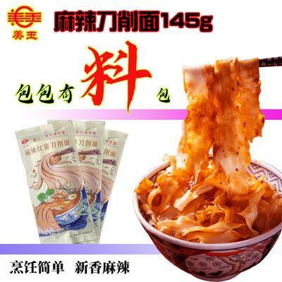 美玉麻辣红薯刀削面湖北特产非速食面方便美食储备粮145g*3