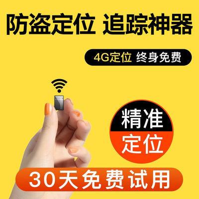 31437/【GPS定位跟踪器】北斗小型远程车辆汽车载追踪器听音录音器防丢