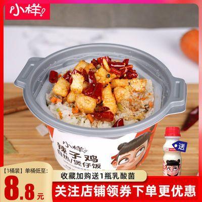 38817/小样自热米饭多口味煲仔饭大容量方便速食懒人自热方便米饭整箱
