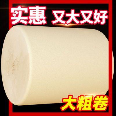 【大粗卷超值加量装】大卷卫生纸无芯卷纸批发家用手纸家庭实惠装