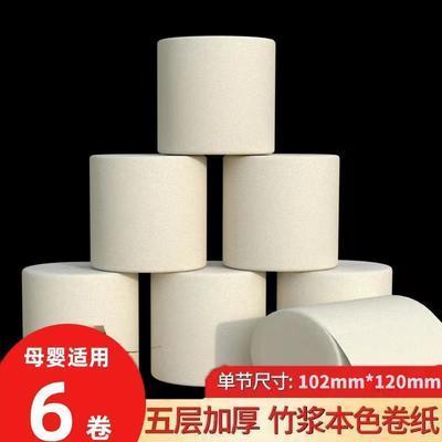 【大粗卷超值装】沐丝大卷卫生纸卷纸批发家用家庭装卷纸手纸厕纸