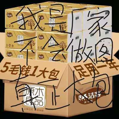 39899/【4D热压工艺整箱40大包】原木抽纸整箱批发妇婴纸巾200张面巾纸