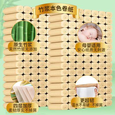 6斤64卷整年装】12卷竹浆本色卫生纸批发家用卫生纸卷纸厕纸手纸