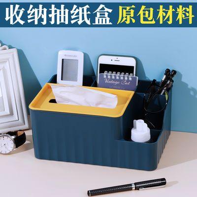 纸巾盒家用客厅餐厅茶几桌上遥控器杂物多功能收纳盒化妆抽纸盒子