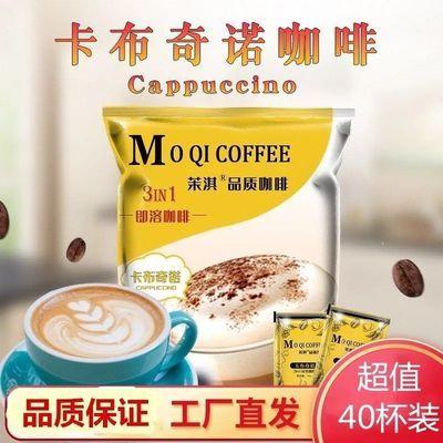 卡布奇诺速溶咖啡粉奶香浓郁丝滑香醇学生饮品袋装