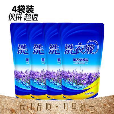 78804/[4斤袋装]优生活薰衣草香洗衣液持久留香低泡易漂家庭装无荧光剂