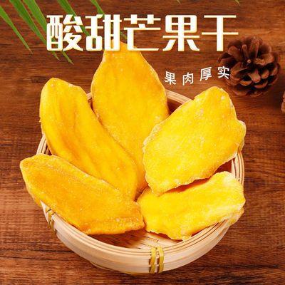 零食小吃芒果干100g/500g云南特产独立包装果脯类水果干蜜饯食品
