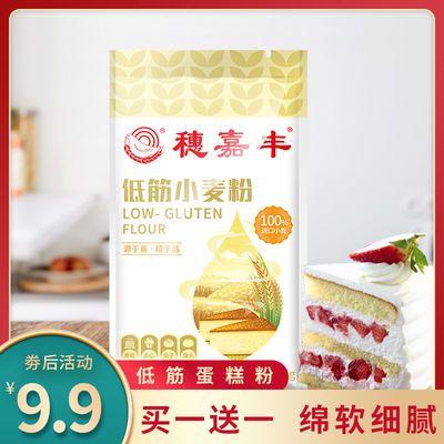 穗嘉丰 低筋面粉批发5斤2.5KG进口小麦无添加蛋糕千层网红烘焙2斤