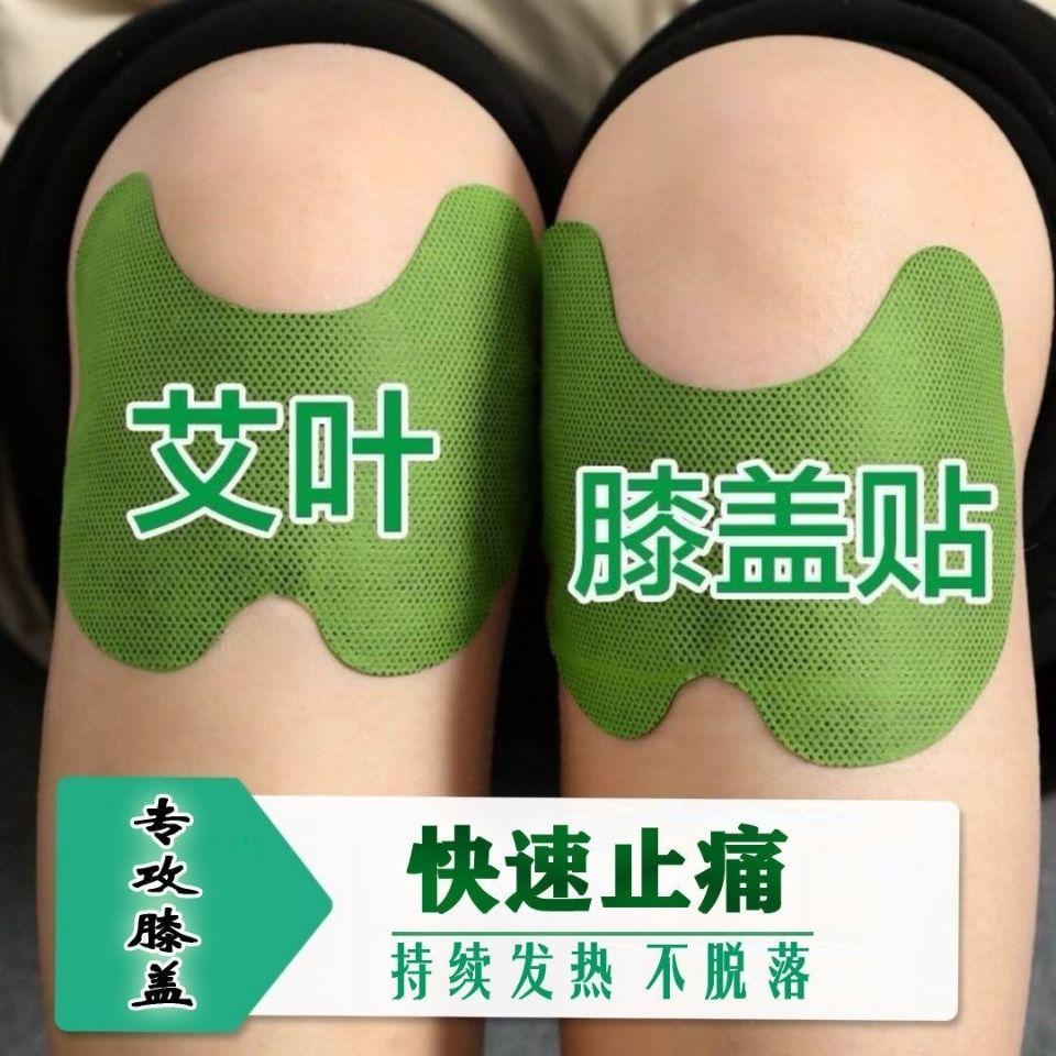 艾草膝盖贴滑膜炎膝盖疼痛风湿关节积水积液老寒腿骨质增生艾灸贴