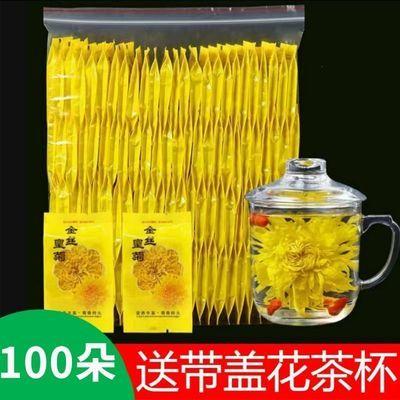 【送杯】菊花茶一朵一杯金丝皇菊特级大朵菊花茶清热去火黄菊100