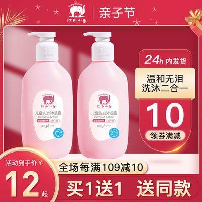 红色小象儿童沐浴露洗发水二合一婴儿宝宝男女孩洗护液旗舰店正品
