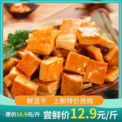 豆腐干五香豆干鲜香小包装麻辣小零食重庆特产小吃礼包食品奇爽