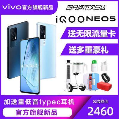 32854/vivo iQOO Neo5高通骁龙870游戏爱酷手机全网通官方正品手机neo5