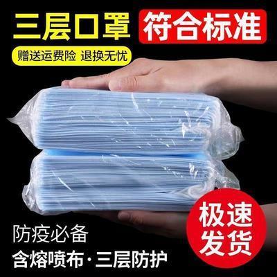 29737/【现货速发】透气舒适成人一次性三层熔喷布口罩高效防疫防尘防霾