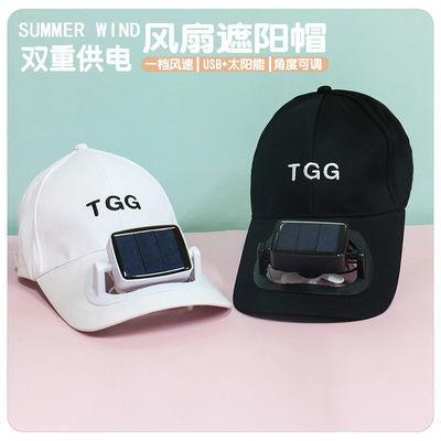 32409/太阳能风扇帽子太阳能充电大人男女带风扇的帽钓鱼帽防嗮面罩遮阳