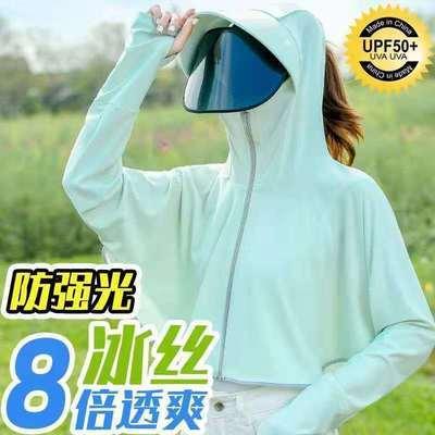 39362/【买一送一】防晒衣女夏季2021新款冰丝防紫外线透气薄款披肩外套