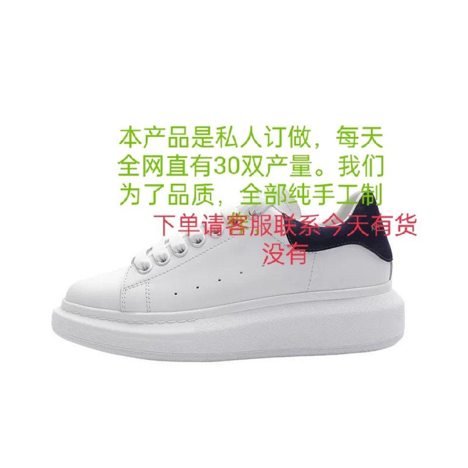 麦昆新款经典内增高板情侣鞋真皮厚底松糕女【私人订做】