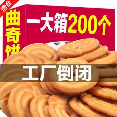 【4.9抢整箱】曲奇饼干小包装早餐整箱批发休闲零食奶香零食儿童