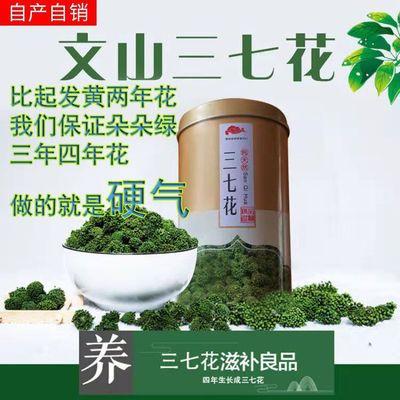 40013/三七花新货泡茶新鲜晒干云南文山正宗三七新花精选特级养生茶200g