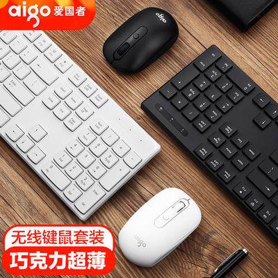 26758/爱国者无线键鼠套装 USB鼠标笔记本电脑办公家用商务小巧电脑键鼠