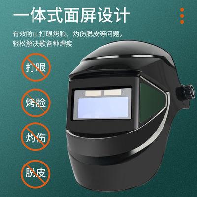 39995/正品 自动变光电焊面罩焊工眼镜烧焊防护面具头戴式氩弧焊帽专用