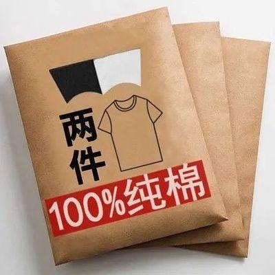 【两件装】纯白新疆纯棉圆领短袖打底T恤男女百搭显瘦透气t恤
