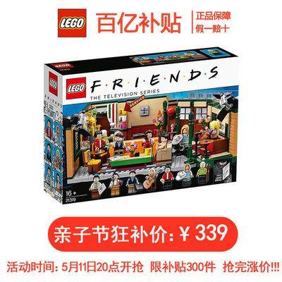正品 乐高 LEGO 21319 老友记 中央公园咖啡馆 积木 玩具礼物