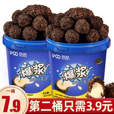 【第二桶3.9】爆浆曲奇小丸爆浆巧克力桶装盒装儿童小吃零食批发