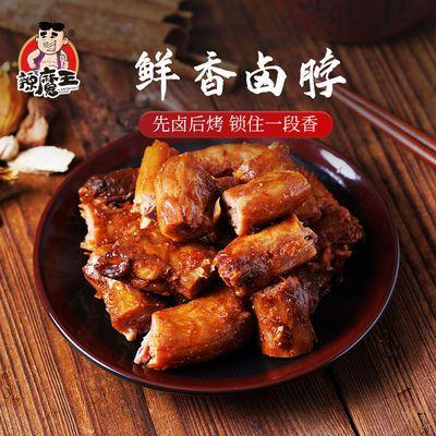 辣魔王鲜香烤脖蜜汁味整根鸡脖香辣麻辣休闲熟食食品网红小吃零食