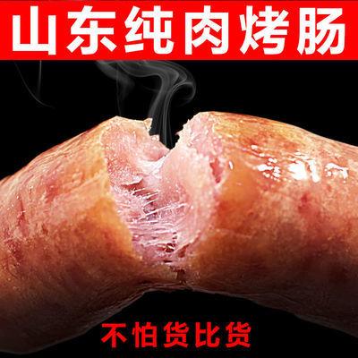 36987/火山石烤肠【千脆】地道肠烤肉肠脆皮香肠台湾风味热狗肠烧烤批发