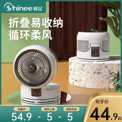37549/赛亿空气循环扇静音摇头电风扇家用立式台扇折叠收纳大风力电风扇