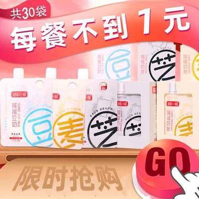 【学生早餐】网红爆摇奶昔豆奶粉冲饮营养食品黑芝麻代餐批发特价