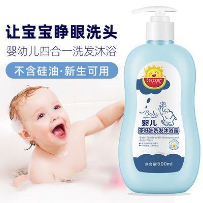 【送湿巾】婴儿沐浴露二合一洗护儿童宝宝沐浴露洗发水新生儿用品