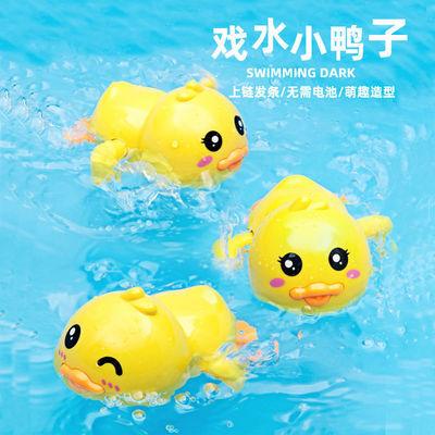 小孩洗澡戏水小鸭子玩具卡通婴幼儿浴室游泳宝宝男孩女孩沐浴玩具