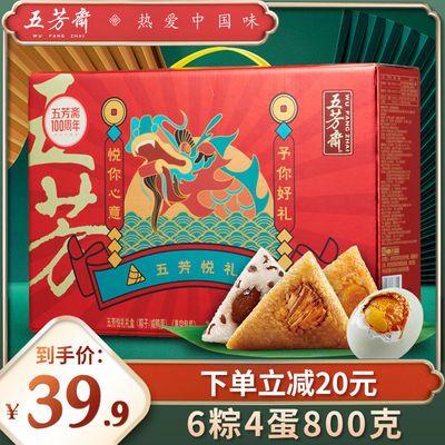 五芳斋粽子礼盒鲜肉粽蛋黄猪肉豆沙蜜枣彩豆咸鸭蛋嘉兴端午节礼品