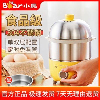 75508/小熊(Bear)煮蛋器家用早餐机双层不锈钢定时蒸蛋器自动断电防干烧