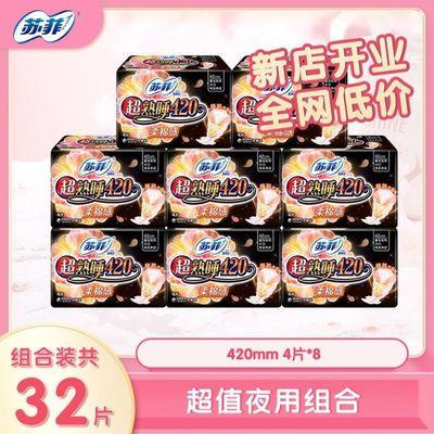SOfy/苏菲卫生巾棉柔超熟睡夜用420mm超薄姨妈巾整箱批发