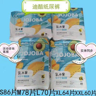 71041/迪酷乳木果纸尿裤一体拉拉裤超薄透气尿不湿轻柔亲肤超大码包装