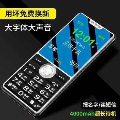 29152/新款老人手机老年手机大声音移动联通电信4g全网通学生手机老年机