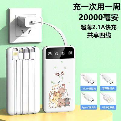 24499/20000毫安充电宝快充自带线迷你2万毫安超薄学生大容量移动电源