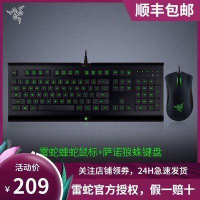 25032/Razer雷蛇蝰蛇鼠标+萨诺狼蛛键盘电脑笔记本有线电竞游戏键鼠套装