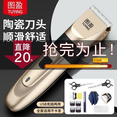 28402/[立减20]图盈充电式理发器电推剪电动儿童电推子成人剃头刀剪发器