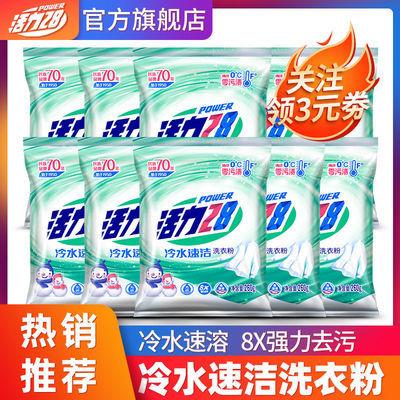 【10袋装】活力28 洗衣粉冰水可溶解不伤手低残留强效去污洗衣粉