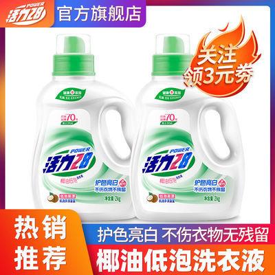 【超值8斤装】活力28椰油低泡洗衣液不残留机洗手洗家庭装洗衣液