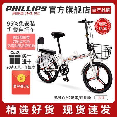 菲利普自行车20寸折叠单车男女成人学生便携城市通勤代步轻便变速