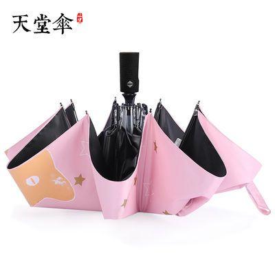 31894/天堂伞全自动雨伞女太阳伞防紫外线防晒伞晴雨两用折叠伞三折小巧