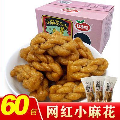 口水娃-小麻花408g红糖味椒盐味糕点心休闲零食小吃多口味独立包