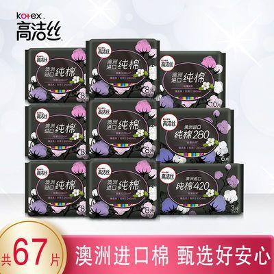 25063/高洁丝卫生巾日夜用组合丝薄柔软亲肤透气绵柔学生姨妈巾整箱正品