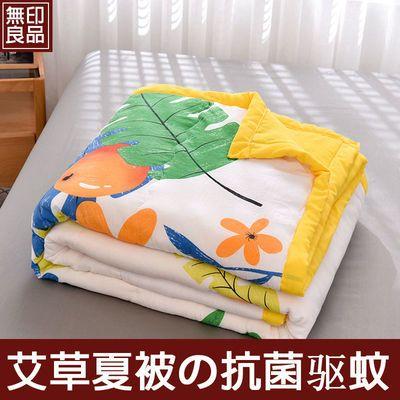 37713/无印良品艾草驱蚊夏凉被双人空调被水洗棉被子单人夏季宿舍薄夏被